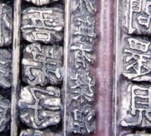 Convocatoria para el Premio UNESCO/Jikji Memoria del Mundo