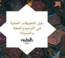 La Alhambra edita el primer manual de Buenas Prácticas en Restauración Árabe